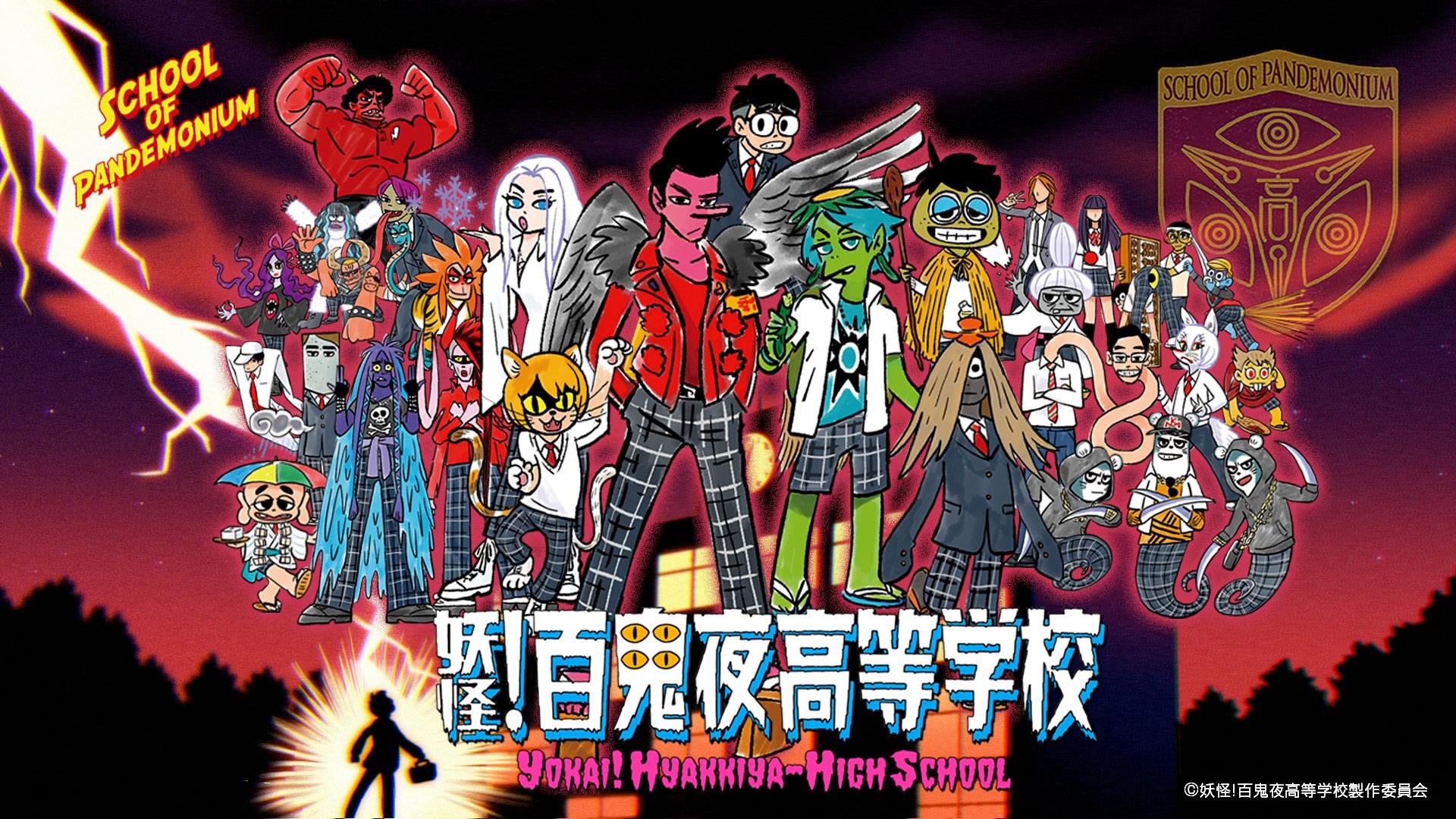 妖怪!百鬼夜高等学校 公式サイト